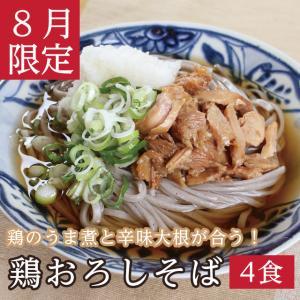 5月限定「鶏おろしそば」 4食 濃厚鶏モモ肉と大根おろしの絶妙な味わい そば 蕎麦 鶏モモ echizensoba