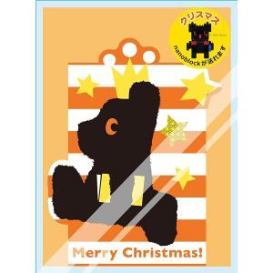 ナノブロック クリスマスカード クリスマスプレゼント ブラックベア NBGC_005