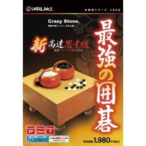 アンバランス 本格的シリーズ 最強の囲碁 新・高速思考版 [ WIN ] ( HSK-395 )|ecj