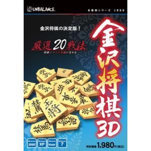 アンバランス 本格的シリーズ 金沢将棋3D ( 新・パッケージ版 ) [ WIN ] ( HKR-396 )|ecj