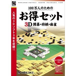 アンバランス 100万人のためのお得セット 3D囲碁・将棋・麻雀 [ WIN ] ( GHS-399 )|ecj