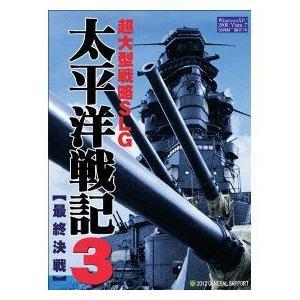 ジェネラル・サポート 太平洋戦記3 最終決戦 [WIN] (GS-0114)|ecj