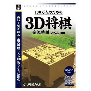アンバランス 爆発的1480シリーズベストセレクション 100万人のための3D将棋 [WIN] (WSK-403)|ecj