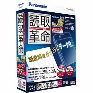 パナソニック 読取革命Ver.15 バージョンアップ版[WIN](PTS-RPV0015)