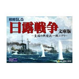 ジェネラル・サポート 日露戦争 文庫版(GS-0116)|ecj