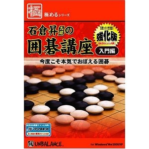 アンバランス 極めるシリーズ 石倉昇九段の囲碁講座 入門編 -強化版- (KNR-286)|ecj