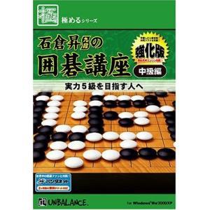 アンバランス 極めるシリーズ 石倉昇九段の囲碁講座 中級編 強化版 (KJR-290)|ecj