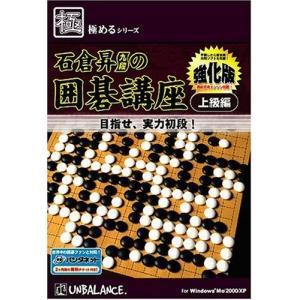 アンバランス 極めるシリーズ 石倉昇九段の囲碁講座 上級編 強化版 (KSR-293)|ecj