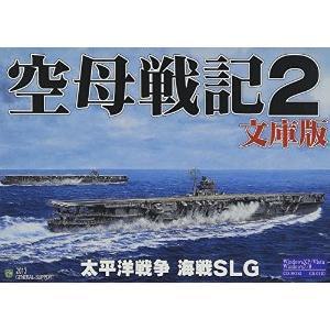 ジェネラル・サポート 空母戦記2 文庫版(GS-0120)|ecj