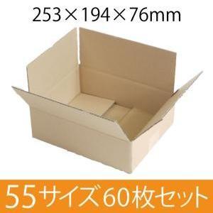 梱包用段ボール 55サイズ (253×194×76mm)  厚さ3mm 【60枚セット】 引越用ダンボール 無地 収納 激安【入数:60】|ecj