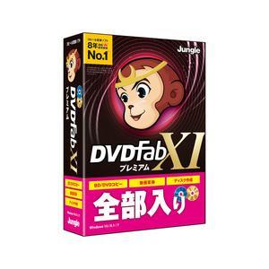 ジャングル DVDFab XI プレミアム(JP004679)