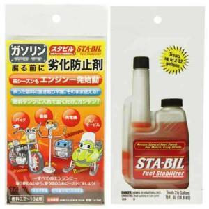 平城商事 GE 燃料劣化防止剤 スタビル 10Lヨウの関連商品7