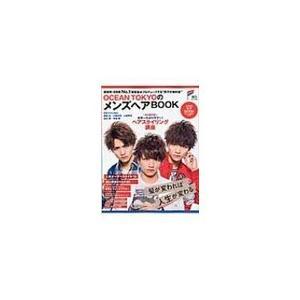 エイ出版社 OCEAN TOKYOのメンズヘアBOOK 原宿発・注目度No.1美容室がプロデュースす...