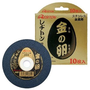 レヂトン 切断砥石 金の卵 10枚組 105X...の関連商品4