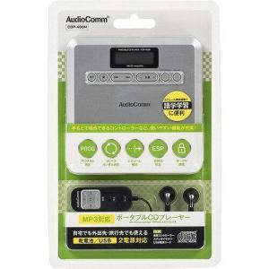 【語学学習に便利】ポータブルCDプレーヤー(乾電池単3×2本とUSBの2電源/シルバー) CDP-400N|ecjoyecj23