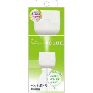 トップランド ペットボトル加湿器 キューブ USB接続 超音波式 ホワイト SH-CB35 WT 1個|ecjoyecj23