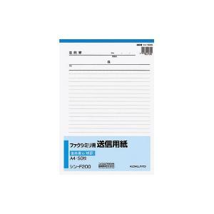 コクヨ FAX送信用紙A4縦(シン-F200)「単位:サツ」 ecjoyecj23
