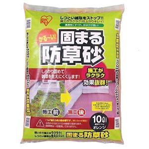 アイリスオーヤマ 固まる防草砂 10L オレンジの関連商品1