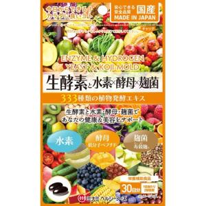 ミナミヘルシーフーズ 生酵素と水素×酵母×麹菌 60球