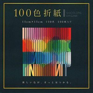 エヒメ紙工 100色おりがみ15CM E-10...の関連商品8