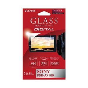 SONY FDR-AX100 ガラスフィルム 液晶保護フィルム GLASS PREMIUM FILM DIGITAL 光沢 0.33mmの商品画像|ナビ