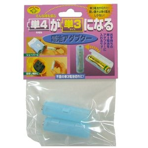 ヤザワコーポレーション [日用品・ペット>乾電池] 単4が単3になる電池アダプター/スペーサー ブルー (1袋2個入) (ADC430BL) ecjoyecj24