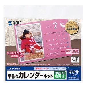 サンワサプライ インクジェット手作りカレンダーキット(卓上・はがき横) 品番:JP-CALHKY|ecjoyecj24