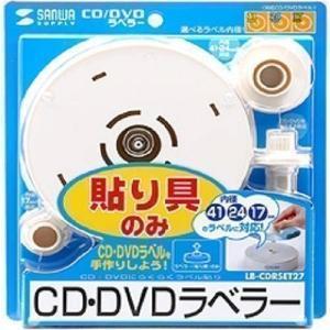 サンワサプライ CD/DVDラベラー LB-CDRSET27|ecjoyecj24