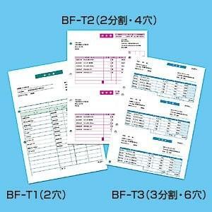 サンワサプライ マルチタイプビジネスフォーム(2分割・4穴) BF-T2|ecjoyecj24