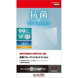 エレコム SWITCH専用液晶保護フィルム抗菌・抗ウイルスブルーライトカット(GM-NS20FLHYABL)|ecjoyecj24