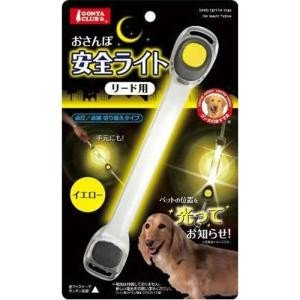 マルカン おさんぽ安全ライトリード用 黄の商品画像