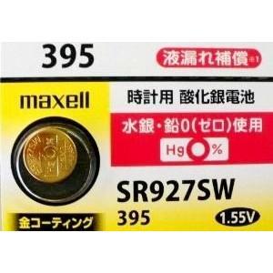 maxell(マクセル)時計用ボタン電池SR927SW 1BT A(SR927SW 1BT A) ecjoyecj24