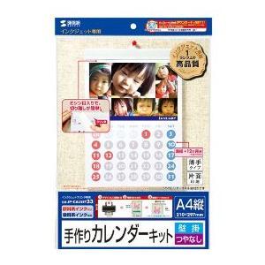 サンワサプライ インクジェット手作りカレンダーキット(壁掛・縦) 品番:JP-CALSET33|ecjoyecj24