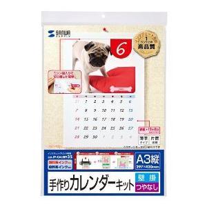サンワサプライ インクジェット手作りカレンダーキット(壁掛・縦・A3) JP-CALSET35|ecjoyecj24