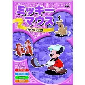 ミッキーマウス ミッキーのゴルフ DVD