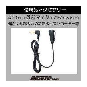 ベセトジャパン TEL-300|ecjoyecj24