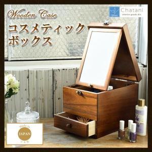 茶谷産業 日本製 Wooden Case 木製コスメティックボックス 017-513 (1084504)|ecjoyecj24