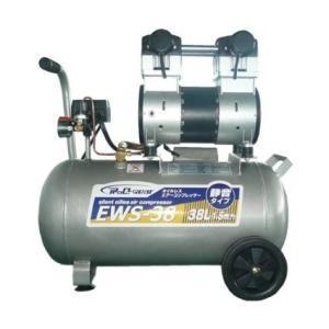 シンセイ 静音オイルレスコンプレッサー 38L EWS-38
