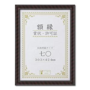 大仙 賞状額キンラック ナナマル(J750C3700)「単位:マイ」|ecjoyecj26