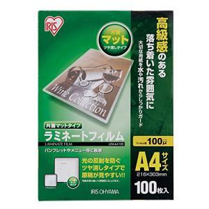 アイリスオーヤマ ラミネートフィルム片面マット100ミクロン A4サイズ 100枚入り (LZM-A4100)|ecjoyecj26