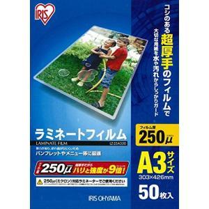 アイリスオーヤマ ラミネートフィルム250ミクロン A3サイズLZ-25A350 50枚入り (LZ-25A350)|ecjoyecj26