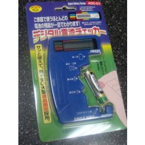 スマイルキッズ デジタル電池チェッカーII ADC-07|ecjoyecj26