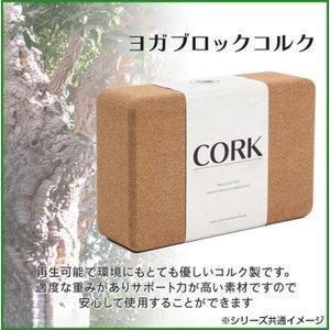 OHplus(オーエイチプラス) ヨガブロック 木製 [コルク ブロック] ポーズ補助 プロップス (2個セット)|ecjoyecj26
