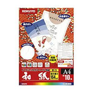 コクヨ カラーレーザー&インクジェット...の関連商品2