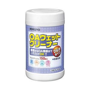 コクヨ OAクリーナー(マルチタイプ)除菌剤配合150枚入 (EAS-CL-E150)|ecjoyecj26