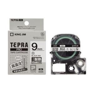 キングジム テープカートリッジ テプラPRO SN9K 耐熱ラベル 9mm 白 ecjoyecj26