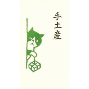 もりのはんこやさんのぽち袋 手土産  MHN-015 ecjoyecj26