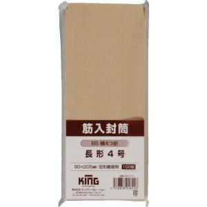 キングコーポレーション 筋入りクラフト封筒 長4 32g/m2 100枚  N4SJ100【入数:5】|ecjoyecj26