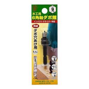 大西工業 【品名】:大西タボ錐9MM用NO22...の関連商品8