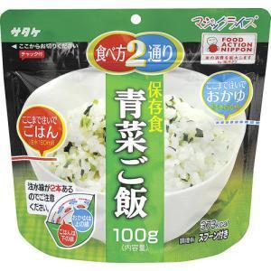 サタケ マジックライス保存食 青菜ご飯 1FM...の関連商品3